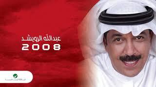 Abdullah Al Rowaished ... Itrakni | عبد الله الرويشد ... اتركنى