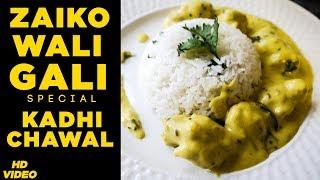 Street Food Zaiko Wali Gali kadhi Wala Chownk Jalandhar Famous Food Dhaba