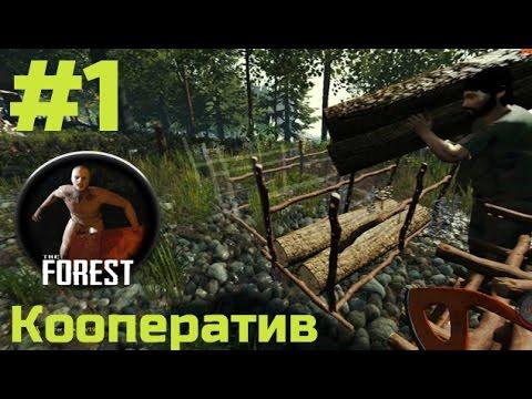 скачать игру з форест через торрент на русском - фото 4