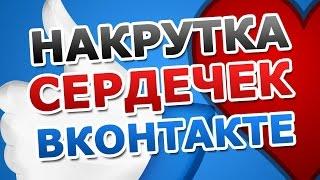 видео накрутка вконтакте