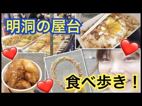 【한글자막】明洞の屋台食べ歩き٩( ω )و