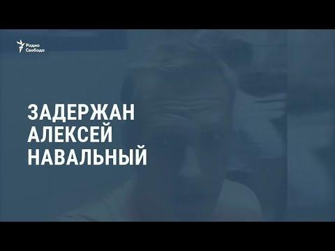 Задержан Алексей Навальный/