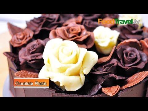 การปั้นดอกกุหลาบช็อกโกแลต Chocolate Plastic