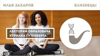 Илья Захаров - Близнецы глазами науки