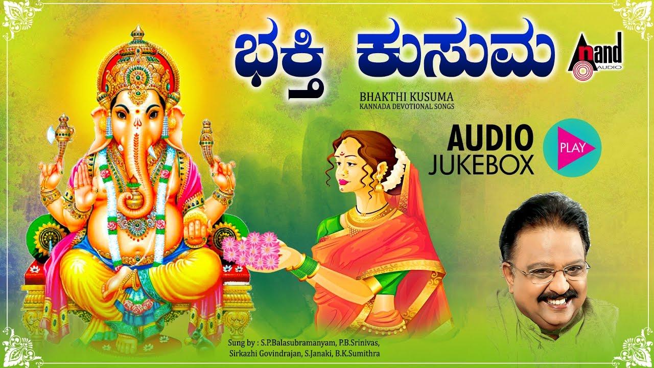 kannada ringtones free download devotional