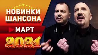 Новинки Шансона Март 2021
