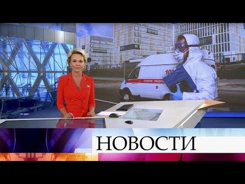 Выпуск новостей в 18:00 от 31.03.2020