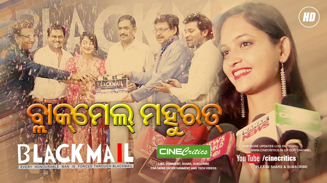 New all odia movie video song mp3 blackmail