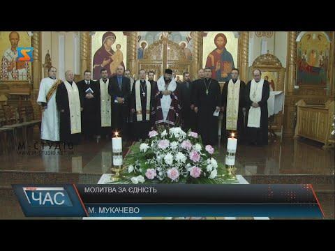 Телекомпанія М-студіо: Молитва за єдність