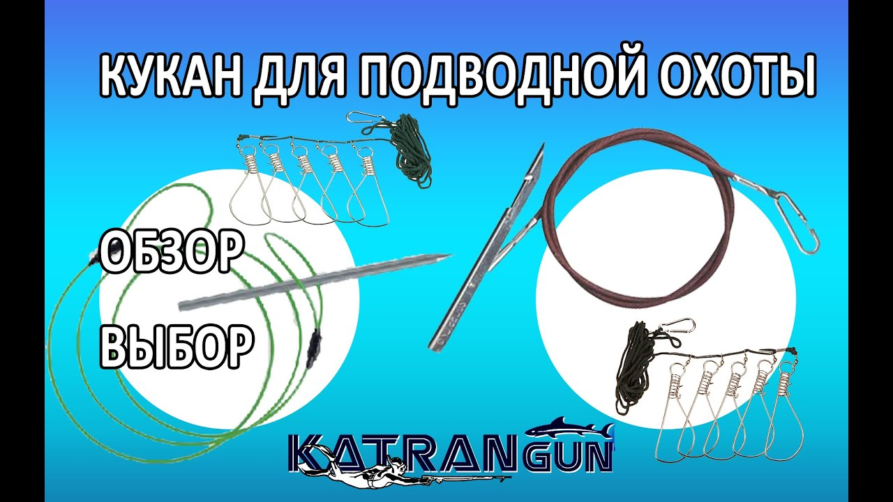 кукан для подводной охоты обзор и выбор