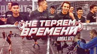 Adidas u23 Мини футбол 1 Знакомство с Никитой Барчуковым