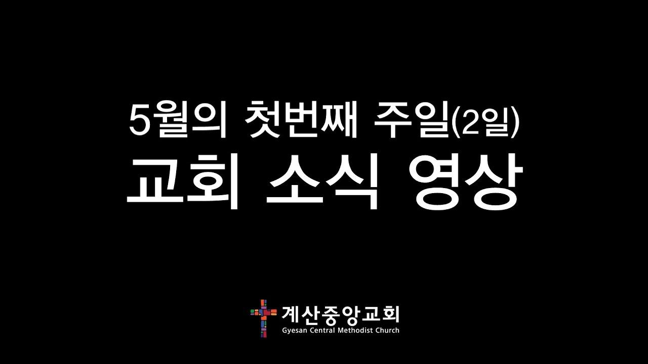 20210502 영상뉴스