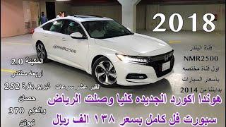 هوندا اكورد 2018 الشكل الجديد وصلت الرياض سبورت اعلى فئه 2.0 بقوة 252 حصان تيربو والقير 10 سرعات