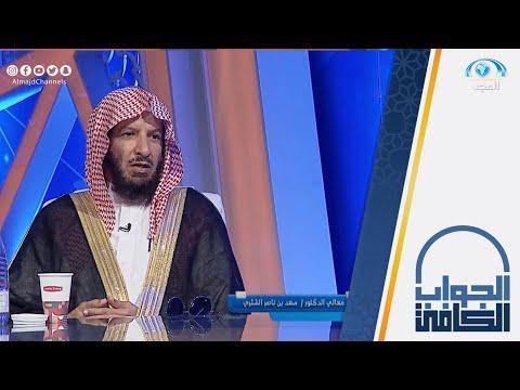 بعد قرار إيقاف أصوات المكبرات الخارجية للمساجد معالي الشيخ الشثري يوجه ويعلق لمن استنكر القرار