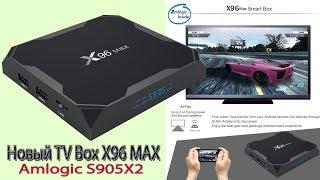 Новинка TV Box X96 MAX на новом процессоре S905X2 Отличия версий этой модели Обзор