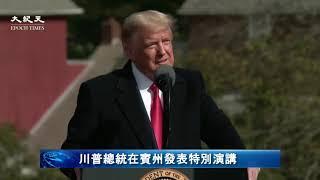 【美國直播中文翻譯】川普總統在賓夕法尼亞州發表特別演講 @新唐人亞太電視台NTDAPTV 20201031
