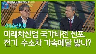 [주식투자]이슈진단_미래차산업 국가비전 선포, 전기·수…