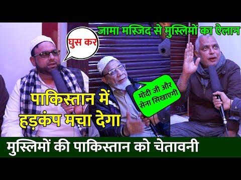 जामा मस्जिद से मुस्लिमों की पाकिस्तान को दी ऐसी चेतावनी ! काँप उठेगा पूरा पाकिस्तान