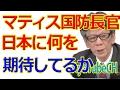 マティス米国防長官が日本に期待する事、トランプ大統領の日米同盟の真意はの?、ほか、西村幸祐、三輪和雄が解説