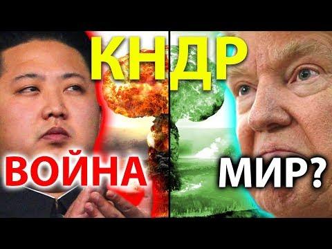 КНДР. Северная Корея взорвала водородную бомбу. Новости мира 13.09.2017