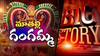 Maa Thalli Gangamma - An Untold Story | Big Story ||#99tv