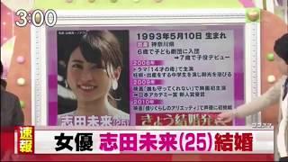 「TV」志田未来結婚報導.