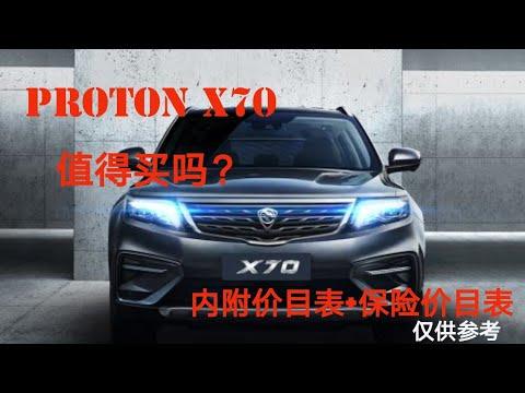 Proton X70 | 去看新款的 宝腾 Proton X70 + 价格 + 第一年保险价钱