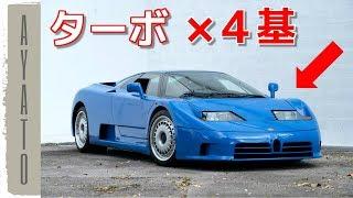 ターボが4つ付いてる 伝説のスーパーカー【驚異の性能】