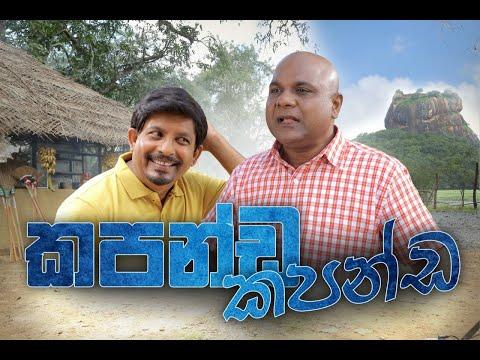 Download Kapanda Kapanda/ කපන්ඩ කපන්ඩ -  Gira with Priya