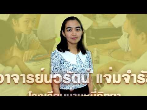 ครูสอนดีประจำปี สพม.5 ประจำปี 2557