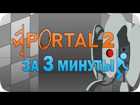 Весь Portal 2 за 3 минуты!