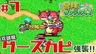 #7【冒険ダンジョン村】「復讐の連鎖が止まらない!赤い双頭龍『グースカピ』襲来!」 thumbnail