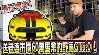【最狂老公】送造價500萬台幣的Ford Mustang 5.0 GT跑車給Inthira,再偷賣她送我的寶馬,她會怎樣反應?!(Jeff & Inthira)