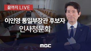 이인영 통일부장관 후보자 인사청문회 - [끝까지LIVE…