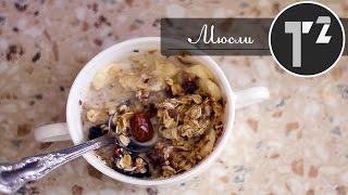 Домашние Мюсли с молоком. Быстрый завтрак | Наталья Топорова. Видеорецепты