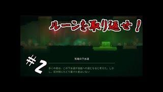 【生実況】死を重ねて強くなれ!【Dead Cells】 #2