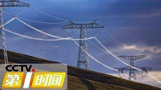 [第一时间]壮丽70年 奋斗新时代 阿里联网工程开工 西藏电网互联互通打通最后一公里  CCTV财经