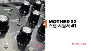 3분 신스 팁 #6 / Moog - Mother 32 ( 머더 32 ) 스텝 시퀀서 사용법 #1