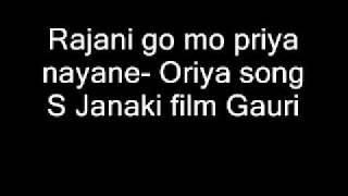 Rajani go mo priya nayane- Oriya song  S Janaki film Gauri