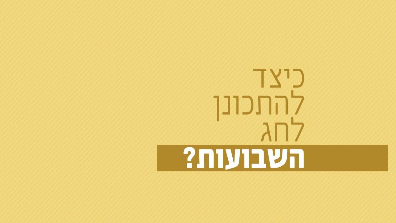 כיצד להתכונן לחג השבועות? רגע של אור עם הרב ישראל אברג'ל