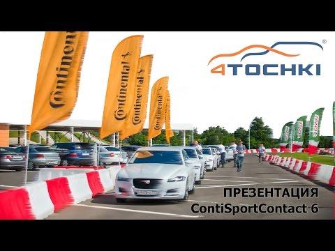 Презентация ContiSportContact 6