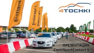 видео Шины SportContact 6 Continental Шины Continental SportContact 6 295/30ZR22 103(Y) XL в Москве по Низким Ценам