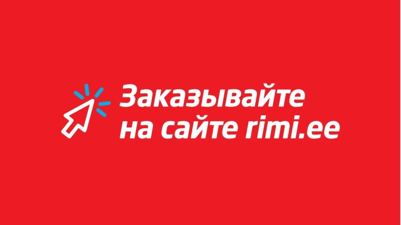 Rimi интернет-магазин