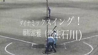 ダイナミックスイング!藤原涼雅(学法石川)