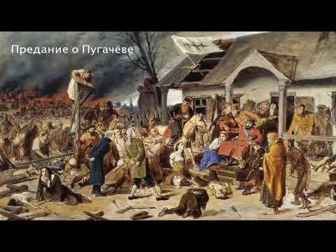 Предание о Пугачёве