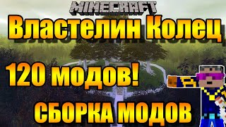 Обзор Сборки Модов на Minecraft 1.7.10 (120 модов) (TolkienCraft II) (Моды на Майнкрафт 1.7.10)