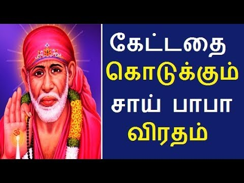 Sai Baba Vratham   Shirdi Sai Baba   Procedure of Sai Baba Vrat
