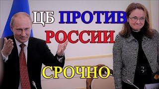 видео: Набиуллина Против России, кому принадлежит ЦБ РФ
