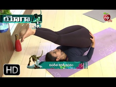 Yoga Class | Viparita Karani Asana | 27th Sep 2018| యోగ ...
