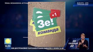 Вибори-2019: Зеленського і Тимошенко викрили у порушенні виборчого законодавства